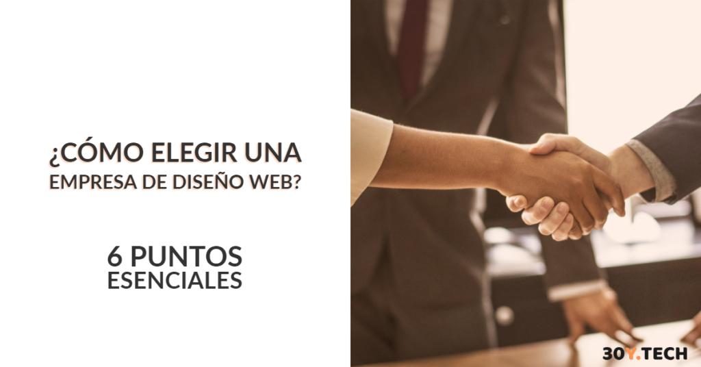 ¿Cómo elegir una buena empresa de diseño web?